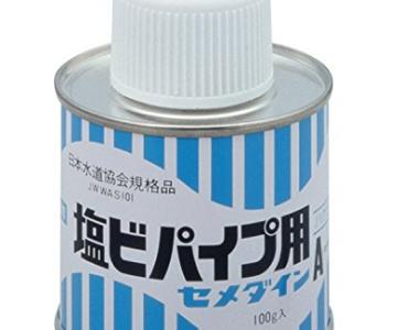 塩ビ管水鉄砲のつくりかた~塩ビ管の接着方法~