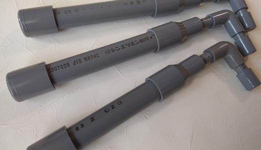 ベーシックモデルの材料リスト(パイプ口径25ミリ)
